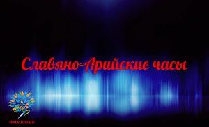 Славяно-Арийские часы