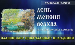 Сегодня День МоИсия Волхва (22.10.2018)