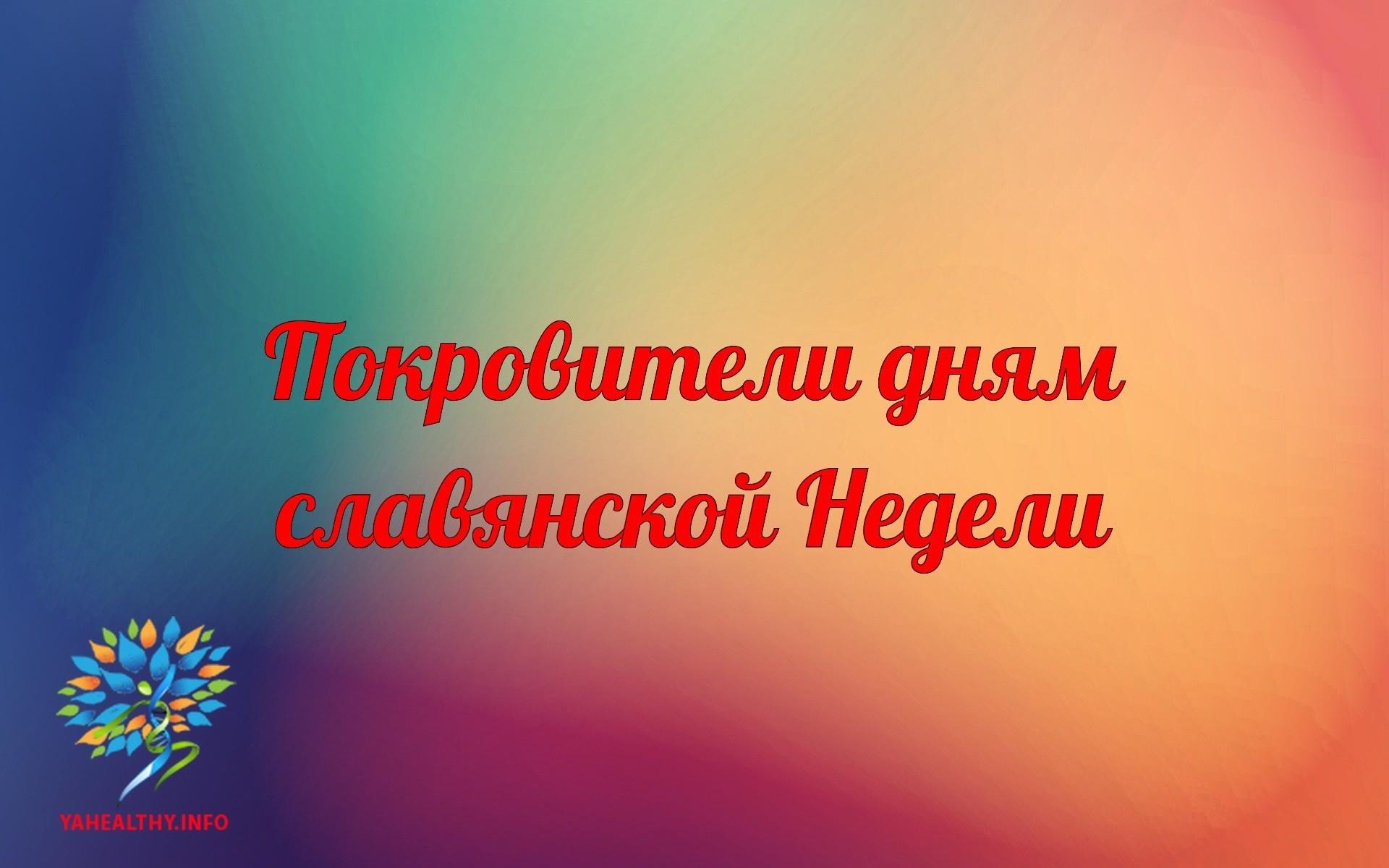 Покровители дням славянской Недели