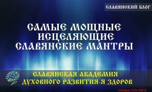 Самые мощные славянские мантры