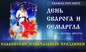 Поздравляем всех славян с Днем Сварога и Семаргла (26.11.2018)