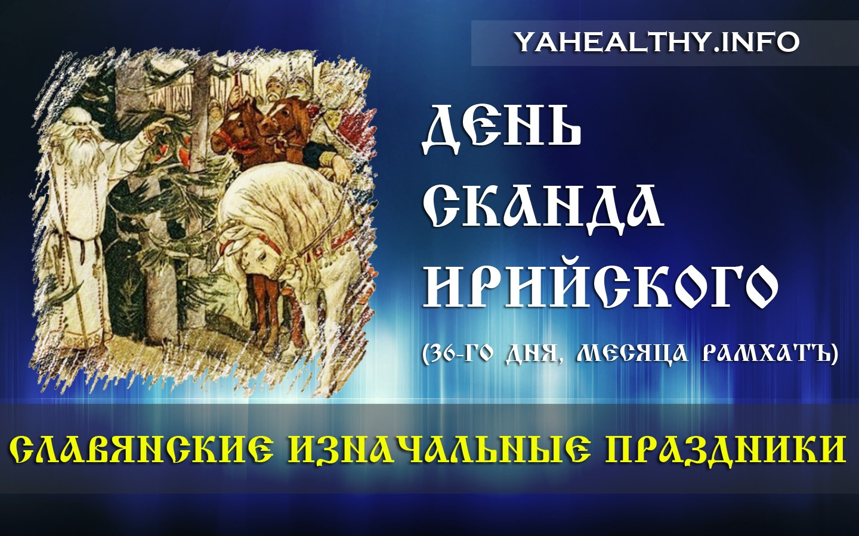 Поздравляем всех славян с Днем Сканда Ирийского (27.10.2018)