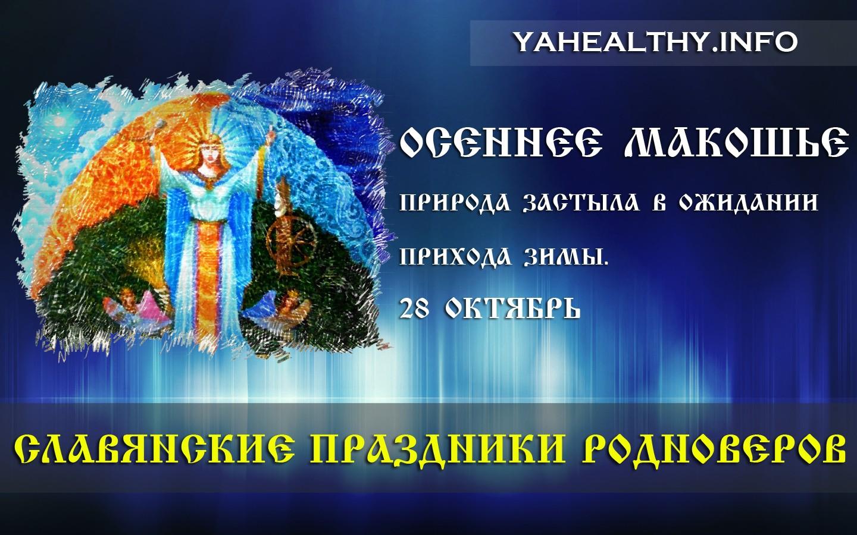Мокошь (Осеннее Макошье, Осенние Мокриды) - Славянские праздники Родноверов