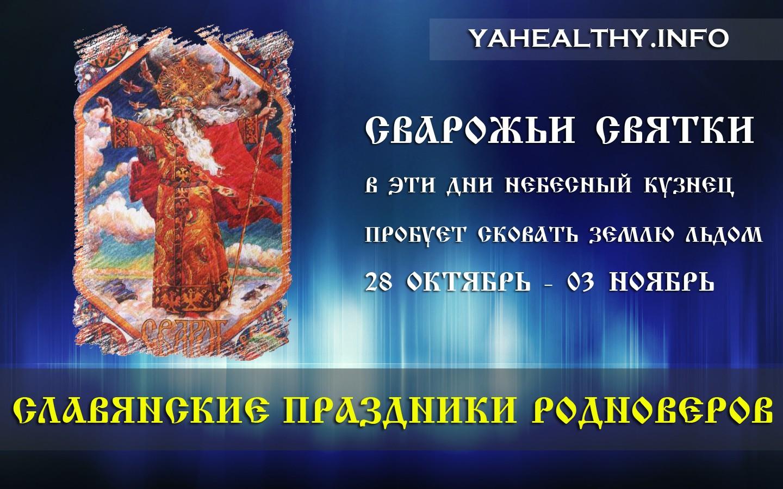 Сварожьи святки (Сварожки, Великое Осеннее Сварожье, Сварожья седмица)