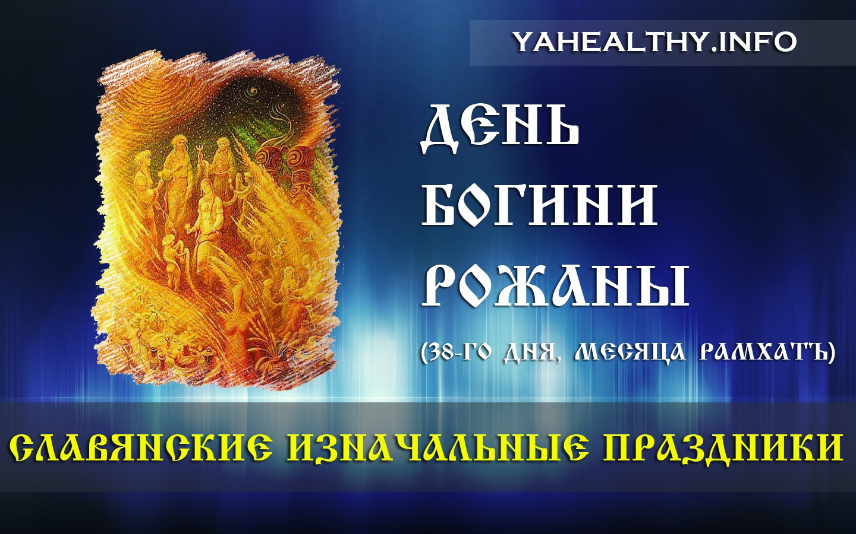 День Богини Рожаны - Славянские Ведические праздники