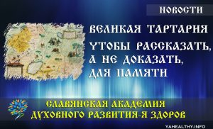 Информация о Великой Тартарии (29.09.2018)