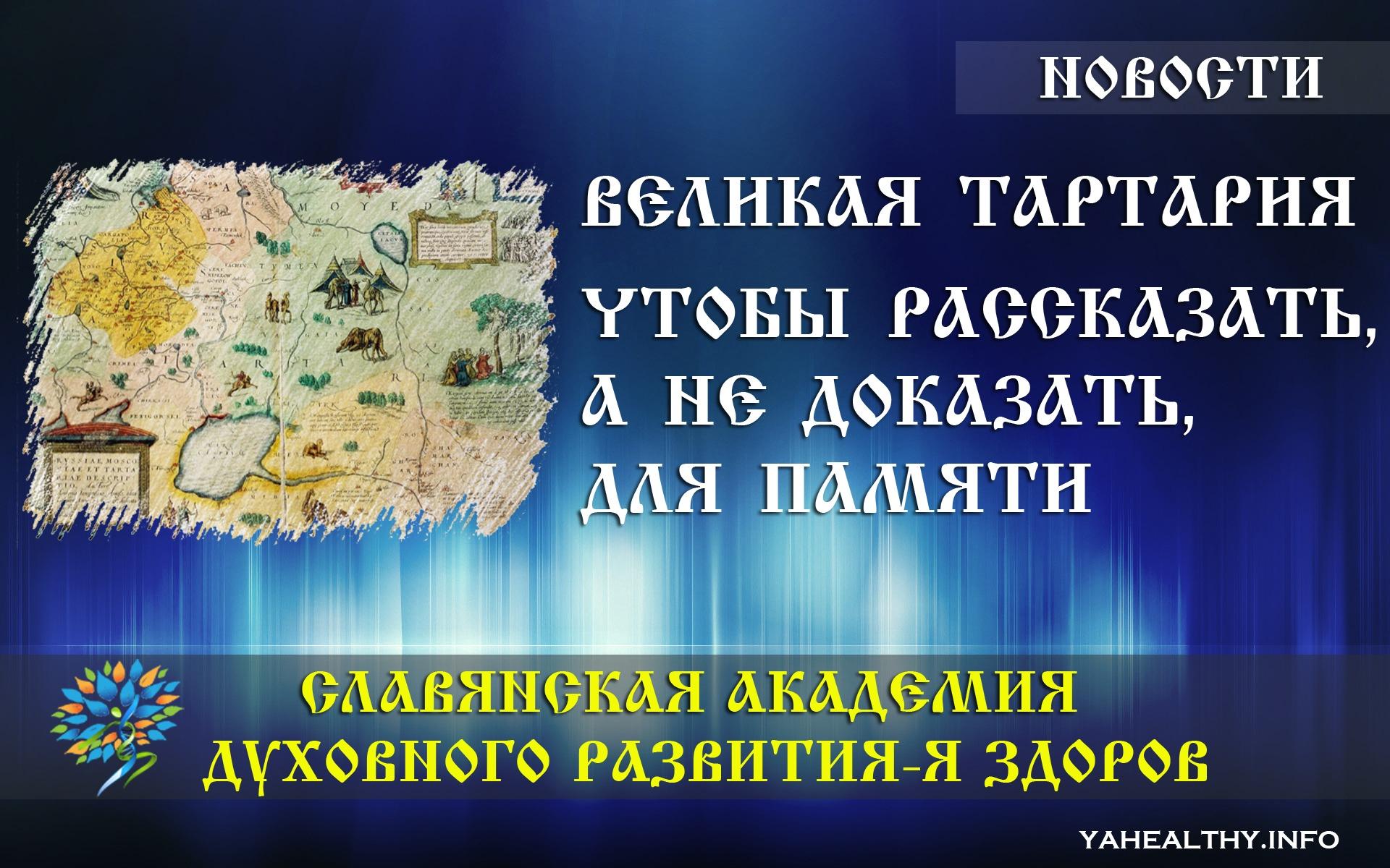 Информация о Великой Тартарии