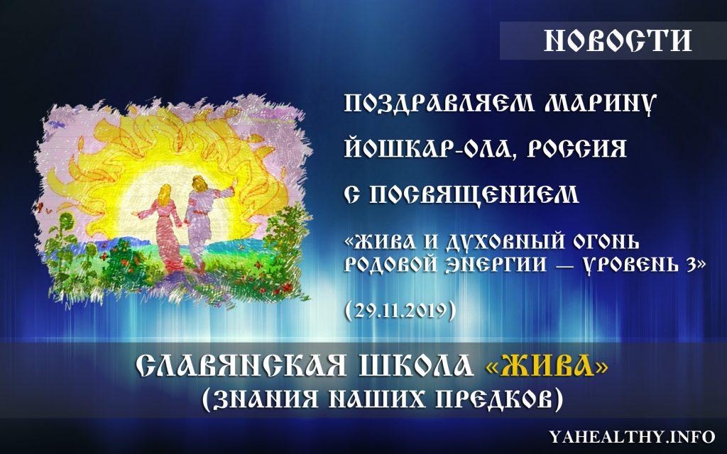 Поздравляем Марину из города Йошкар-Ола, Россия с посвящением «Жива и ДУХовный Огонь РОДовой Энергии — Уровень 3» (29.11.2018)