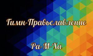 Гимн-Правьславление Ра-М-Ха