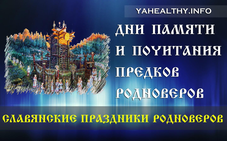 Календарь дней памяти и почитания предков Родноверов