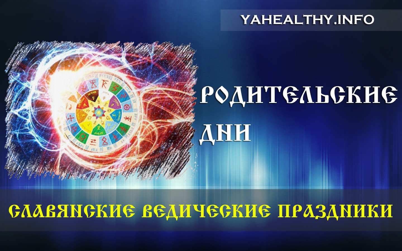 Родительские дни - Славянские Ведические праздники