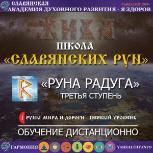 1.3 «Руна Радуга — 3 ступень»