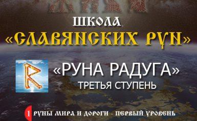 🔥 1.3 «Руна Радуга — 3 ступень»