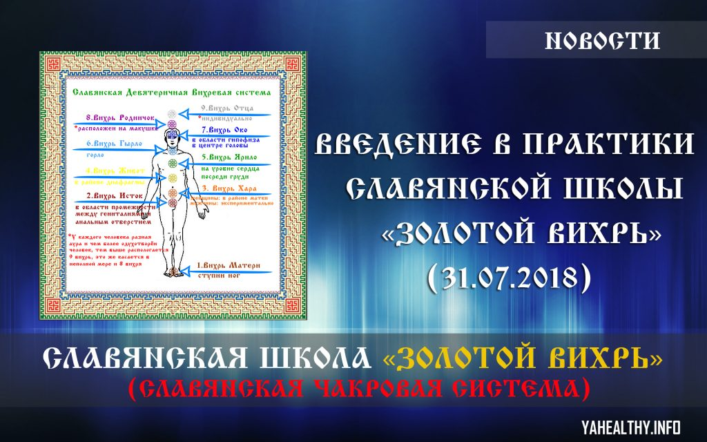 Знакомство с практиками Славянской Школы «Золотой Вихрь»
