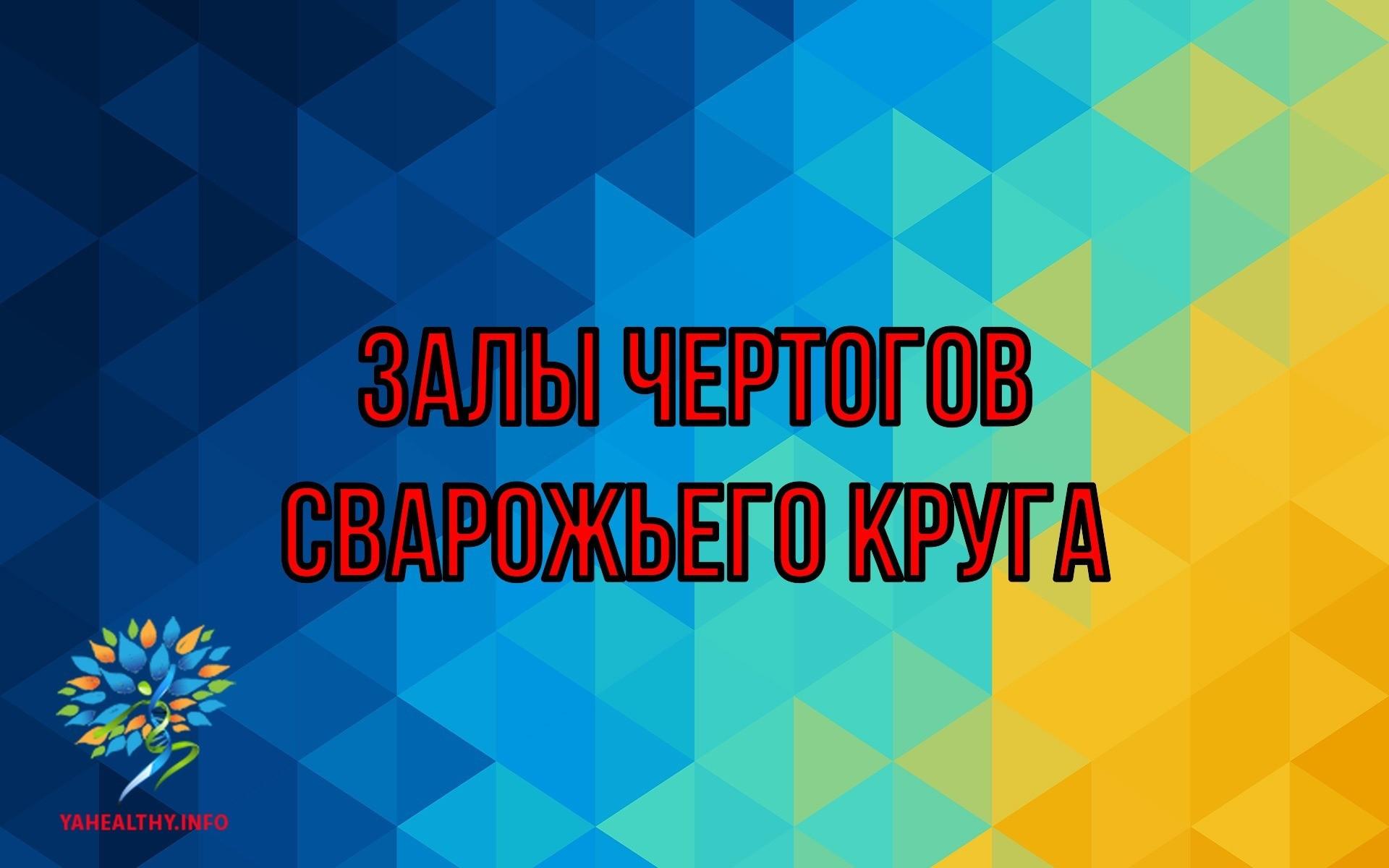 Залы Чертогов Сварожьего Круга