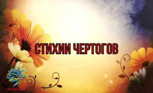 Стихии Чертогов