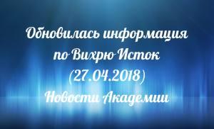 Обновилась информация по Вихрю Исток (27.04.2018)