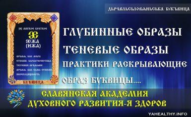 Древнеславянская буквица Ижа — Урок №49