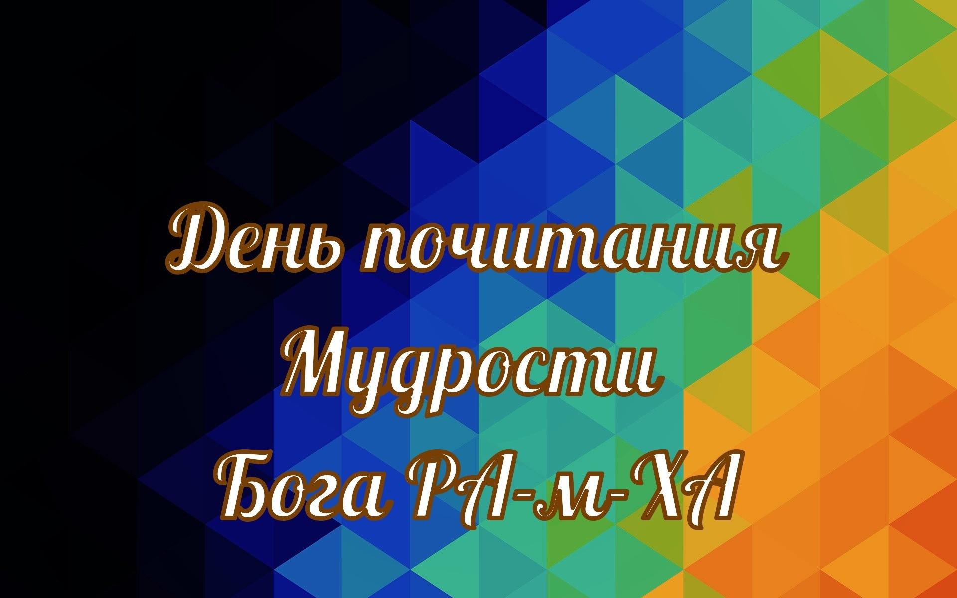 День почитания Мудрости Бога РА-м-ХА