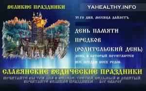 День Памяти Предков (Родительский день)