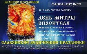 День Митры Спасителя (Родительский день)
