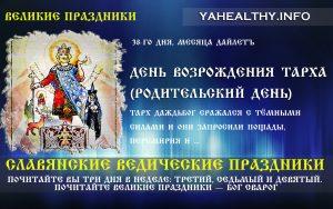 День Возрождения Тарха (Родительский день)