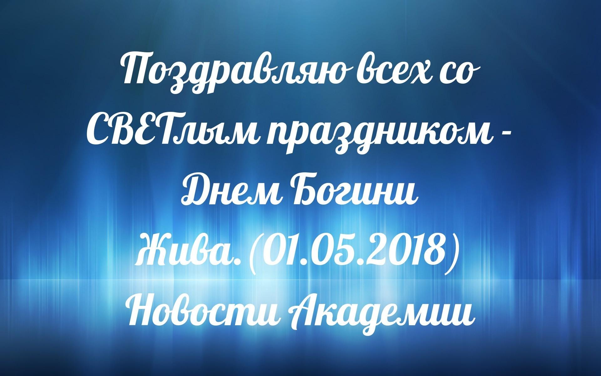 Поздравляю всех со СВЕТлым праздником - Днем Богини Жива (01.05.2018)