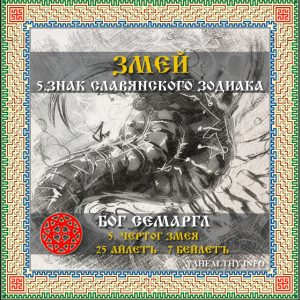 Чертог Змея – 5 знак славянского зодиака (садиака)