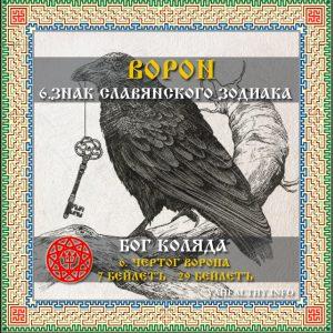 Чертог Ворона – 6 знак славянского зодиака (садиака)