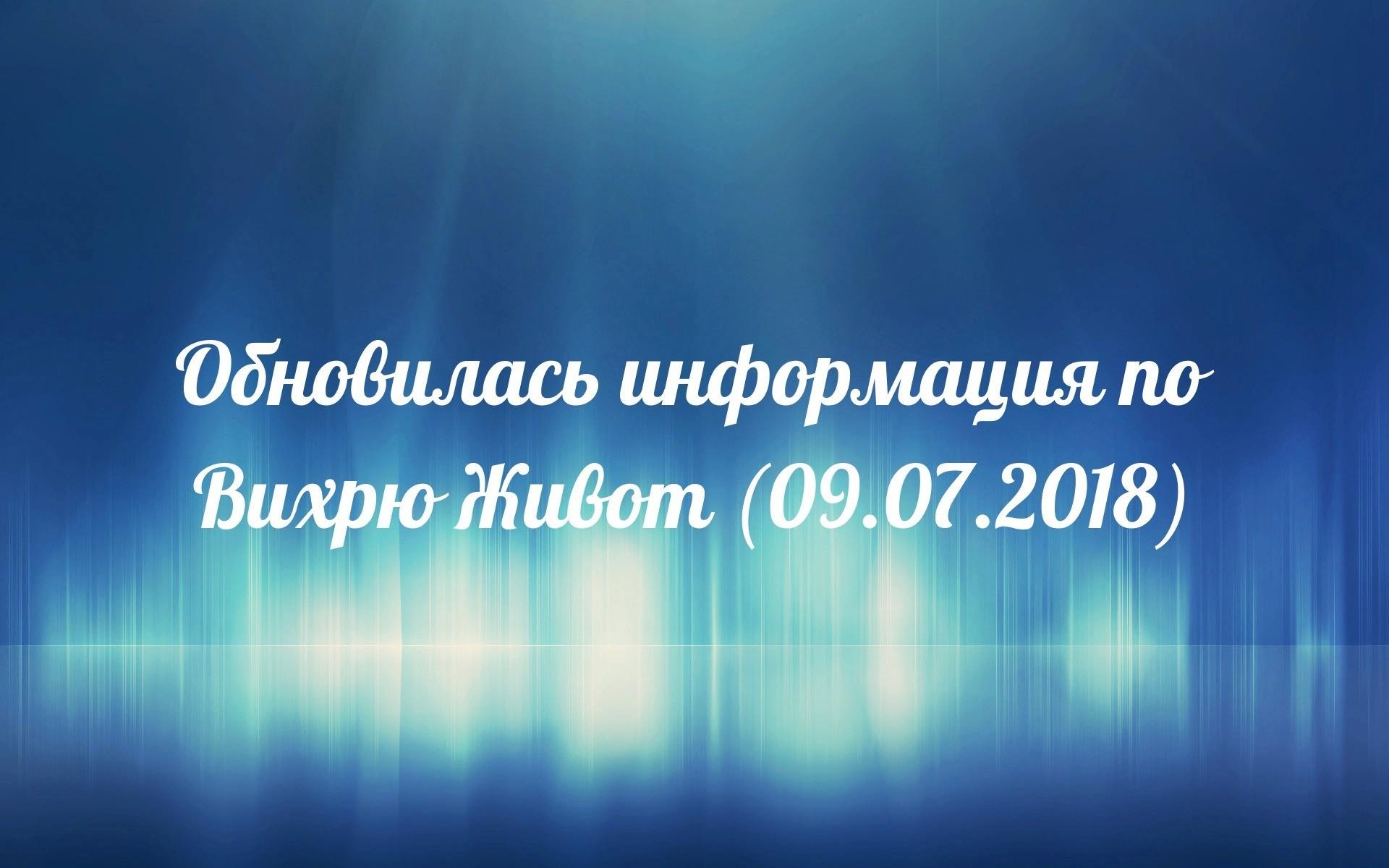 Обновилась информация по Вихрю Живот (09.07.2018)