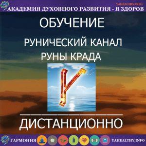 6. Руна Крада - практика с руническим каналом