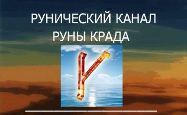 6. Руна Крада — практика с руническим каналом