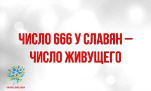 Число 666 у славян – число живущего