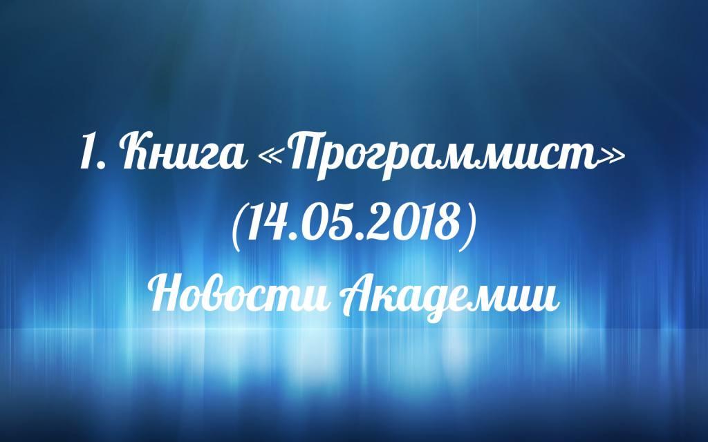 1. Книга «Программист» (14.05.2018)