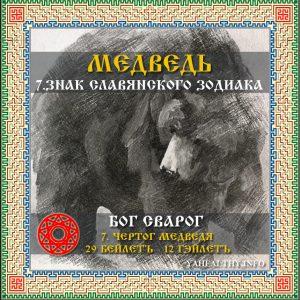 Чертог Медведя – 7 знак славянского зодиака (садиака)