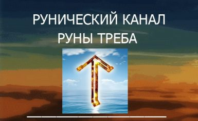 7. Руна Треба — практика с руническим каналом