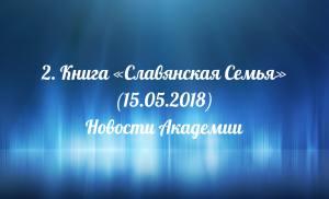 2. Книга «Славянская Семья» (15.05.2018)