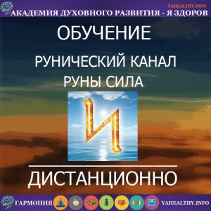 8. Руна Сила - практика с руническим каналом