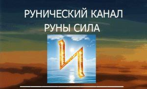 8. Руна Сила — практика с руническим каналом