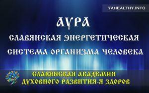 АУРА. Славянская энергетическая система организма человека