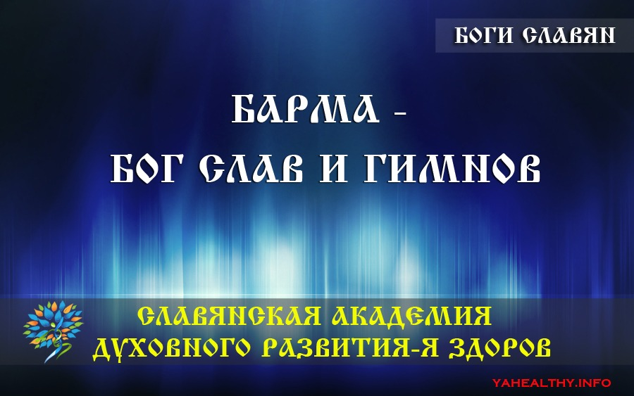 Барма - Бог Слав и Гимнов