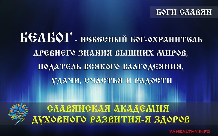 Белбог - Небесный Бог-Охранитель Древнего Знания Вышних Миров, податель всякого благодеяния, удачи, счастья и радости