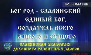 Бог Род — Вышний Бог