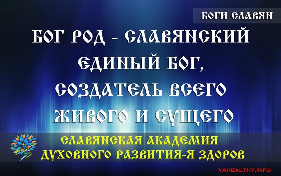 Бог Род - древнеславянский единый Бог, создатель всего живого и сущего