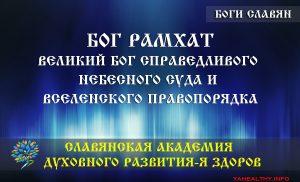 Рамхат — Вышний Бог