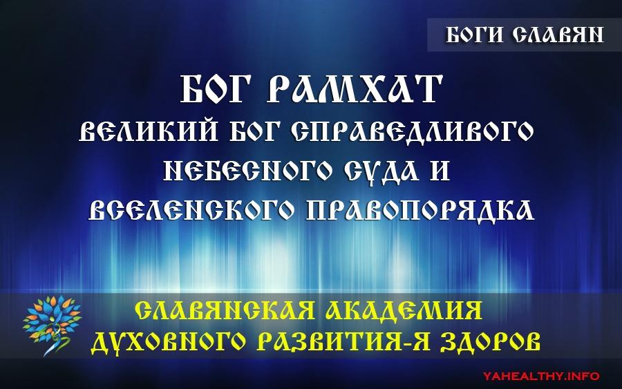 БОГ РАМХАТ - Великий Бог справедливого Небесного суда и Вселенского Правопорядка. Он Небесный Судья..