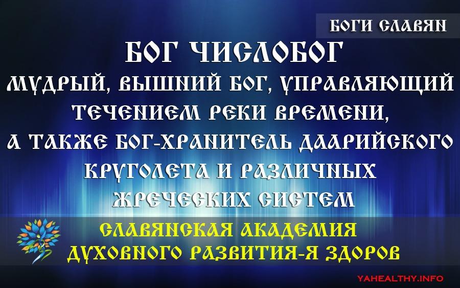 ЧИСЛОБОГ - Мудрый, Вышний Бог, управляющий течением Реки Времени, а также Бог-Хранитель Даарийского Круголета и различных жреческих систем..