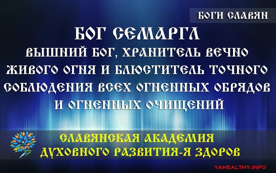 БОГ СЕМАРГЛ- Вышний Бог, хранитель Вечно живого Огня и блюститель точного соблюдения всех Огненных Обрядов и Огненных Очищений