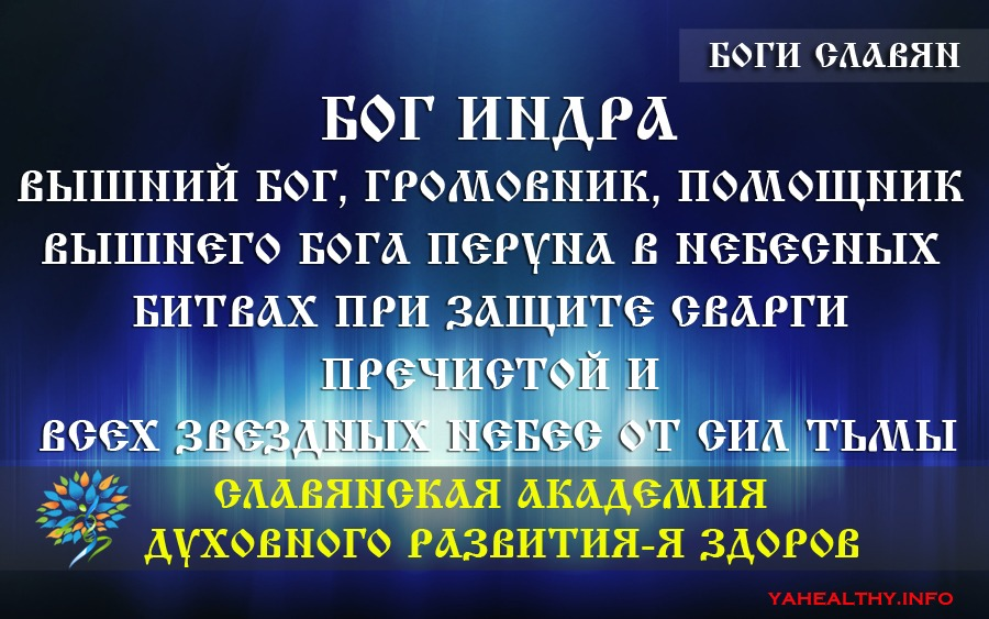 БОГ ИНДРА — Вышний Бог, Громовник, помощник Вышнего Бога Перуна в Небесных битвах при защите Сварги Пречистой и всех Звездных Небес от сил Тьмы