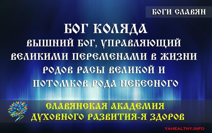 БОГ КОЛЯДА — Вышний Бог, управляющий Великими Переменами в жизни Родов Расы Великой и потомков Рода Небесного